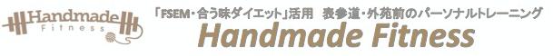 【公式】Handmade Fitness / 表参道・外苑前|パーソナルジムで体だけでなく、将来を変える